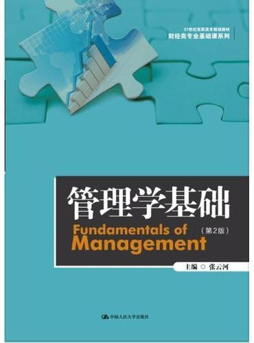 管理学基础(第2版)(21世纪高职高专规划教材·财经类专业基础课系列)