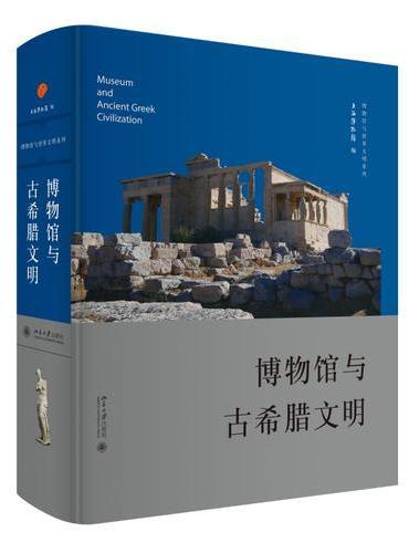 博物馆与古希腊文明