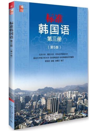 标准韩国语 第三册(第5版)