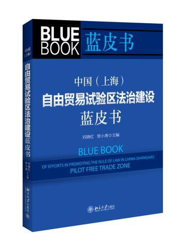 中国(上海)自由贸易试验区法治建设蓝皮书
