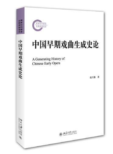 中国早期戏曲生成史论