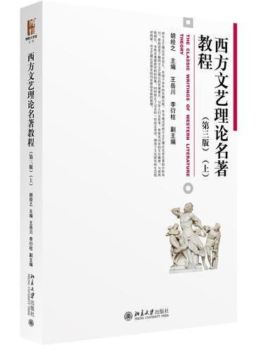 西方文艺理论名著教程(第三版)(上)