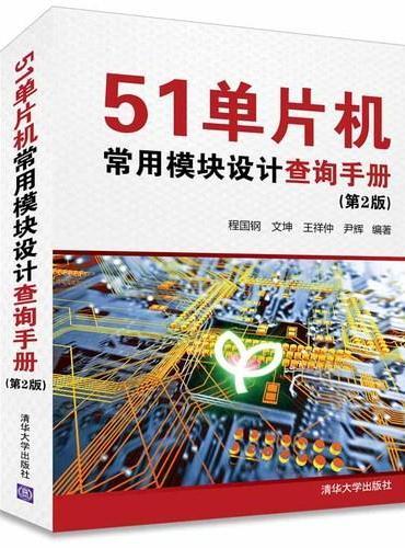 51单片机常用模块设计查询手册(第2版)