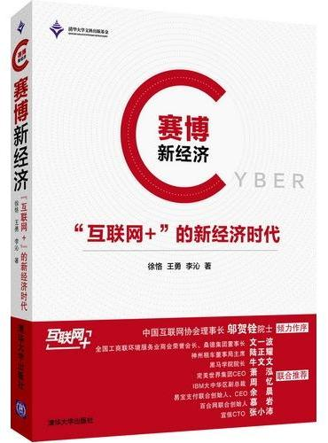 """赛博新经济——""""互联网 """"的新经济时代"""