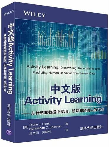 中文版Activity Learning——从传感器数据中发现、识别和预测人的行为