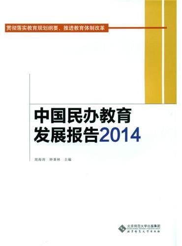 中国民办教育发展报告2014