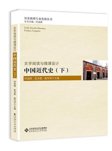 史学阅读与微课设计:中国近代史(下)