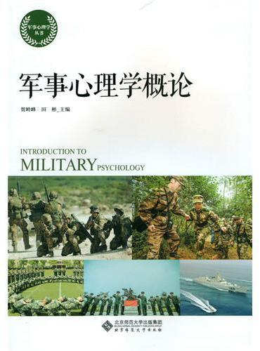军事心理学概论