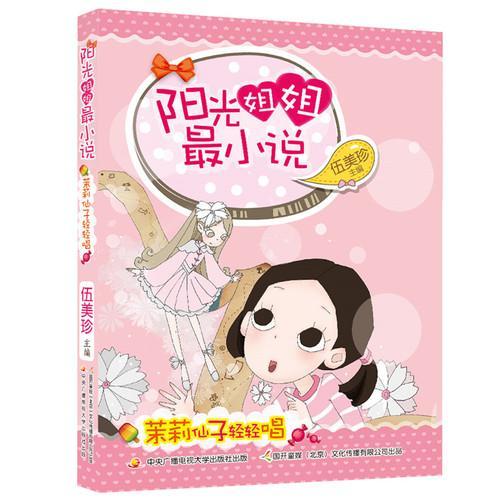 阳光姐姐最小说:茉莉仙子轻轻唱
