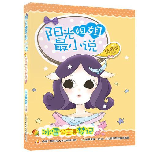 阳光姐姐最小说:冰雪公主寻梦记