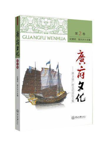 广府文化·第2卷