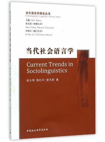 当代社会语言学