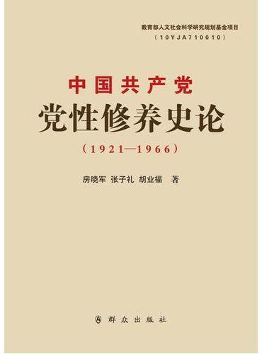 中国共产党党性修养史论(1921-1966)