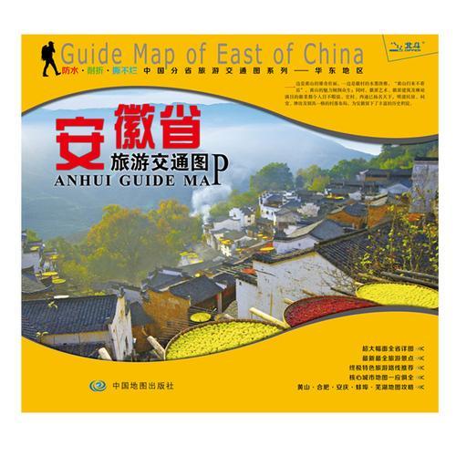 非凡旅图·中国分省旅游交通图系列-安徽省旅游交通图