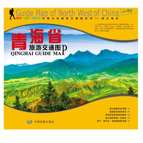 非凡旅图·中国分省旅游交通图系列-青海省旅游交通图