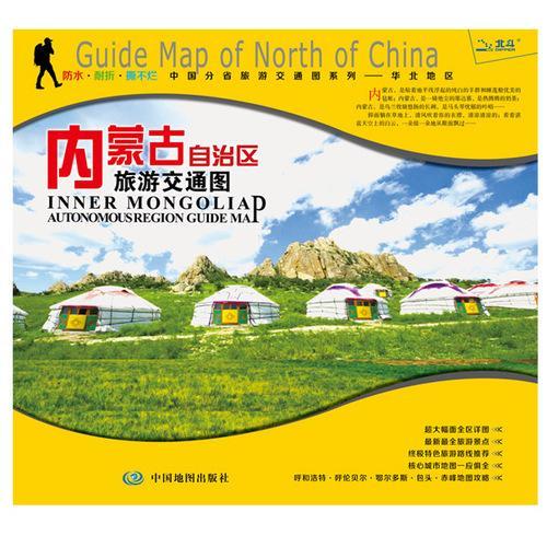 非凡旅图·中国分省旅游交通图系列-内蒙古自治区旅游交通图