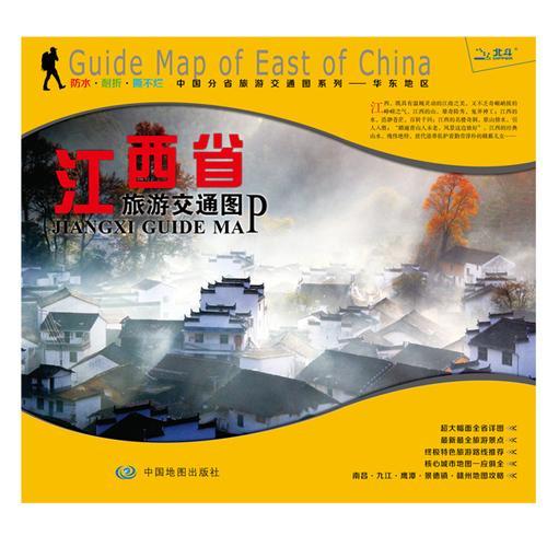 非凡旅图·中国分省旅游交通图系列-江西省旅游交通图