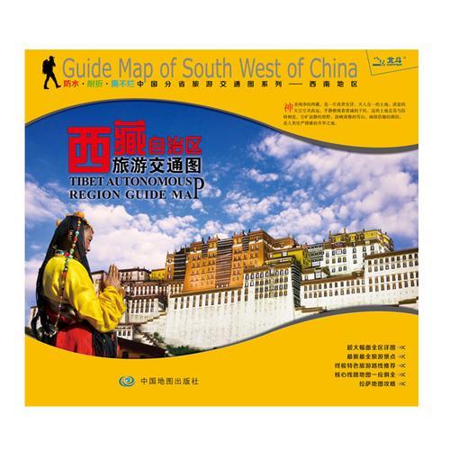 非凡旅图·中国分省旅游交通图系列-西藏自治区旅游交通图