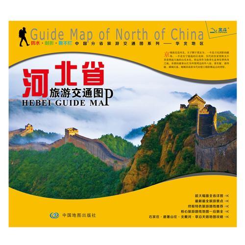 非凡旅图·中国分省旅游交通图系列-河北省交通旅游图