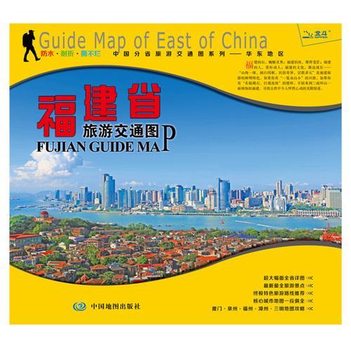 非凡旅图·中国分省旅游交通图系列-福建省旅游交通图