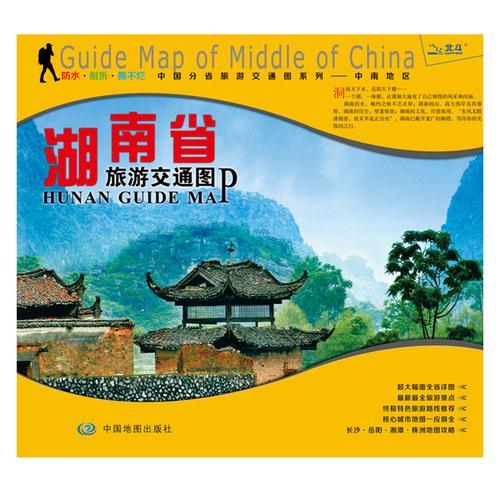 非凡旅图·中国分省旅游交通图系列-湖南省交通旅游图