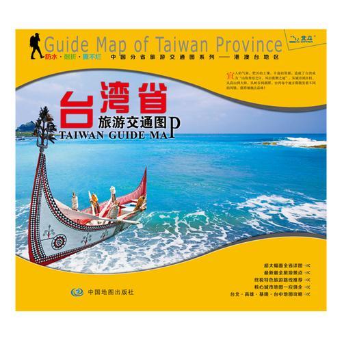 非凡旅图·中国分省旅游交通图系列-台湾省旅游交通图