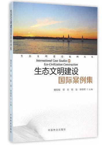 生态文明建设国际案例集/生态文明建设案例丛书