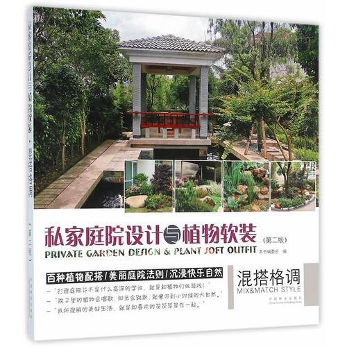 私家庭院设计与植物软装(混搭格调第2版)