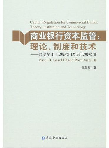 商业银行资本监管:理论、制度和技术