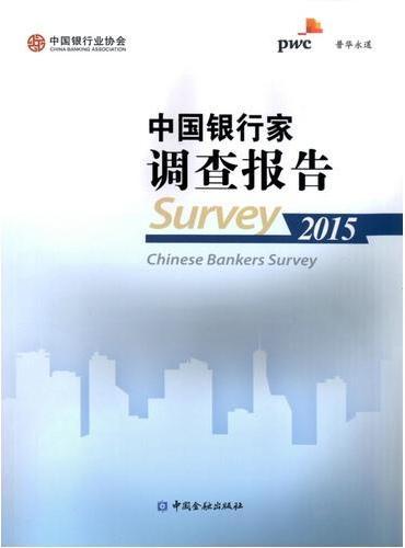 中国银行家调查报告2015
