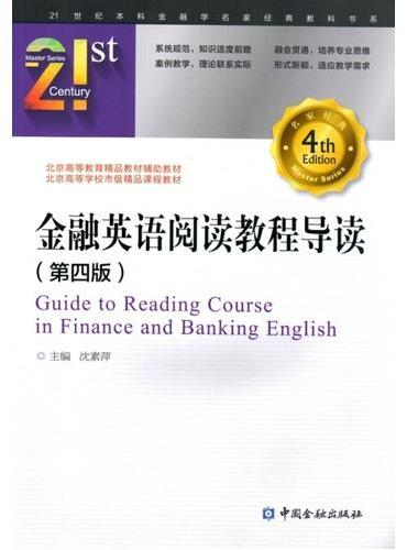 金融英语阅读教程导读(第四版)