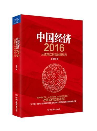 中国经济2016  从改革红利到创新红利