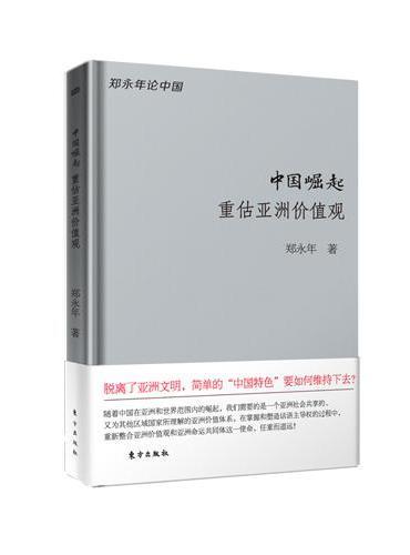 中国崛起——重估亚洲价值观(珍藏版)