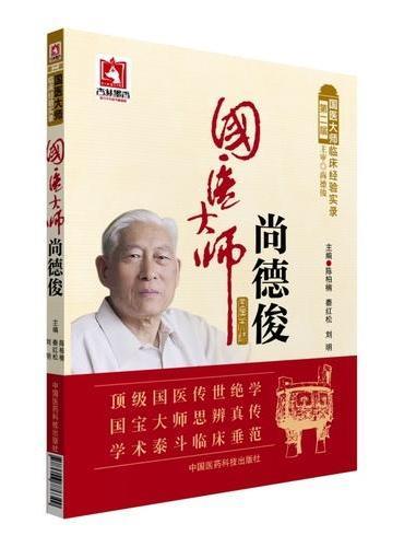 国医大师尚德俊(第二届国医大师临床经验实录)