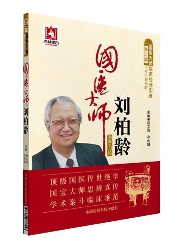 国医大师刘柏龄(第二届国医大师临床经验实录)