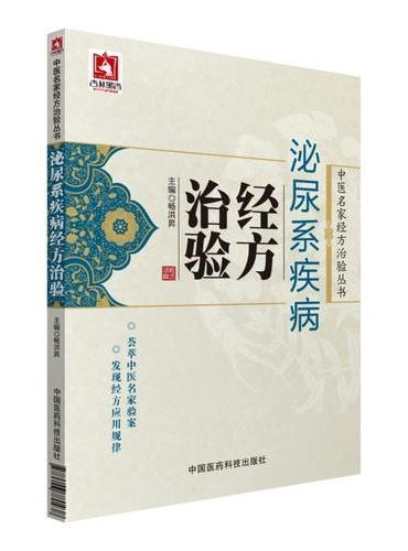 泌尿系疾病经方治验(中医名家经方治验丛书)