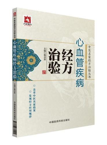 心血管疾病经方治验(中医名家经方治验丛书)