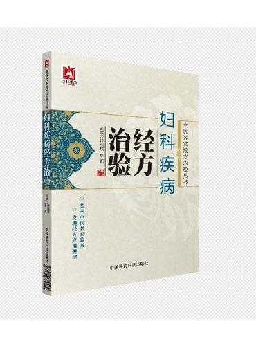 妇科疾病经方治验(中医名家经方治验丛书)