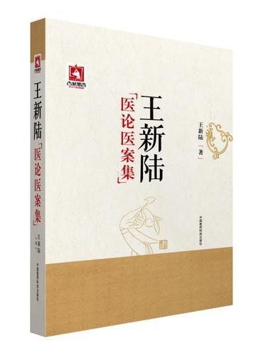 王新陆医论医案集