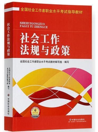 社会工作法规与政策2016