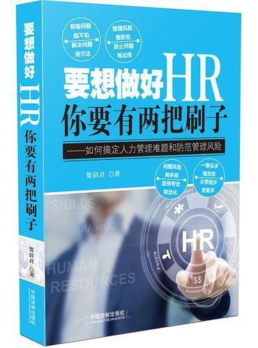 要想做好HR你要有两把刷子:如何搞定人力管理难题和防范管理风险