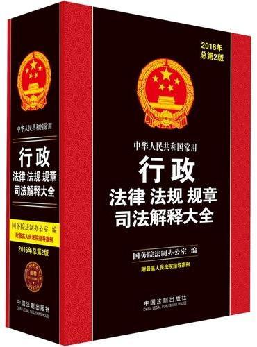 中华人民共和国常用行政法律法规规章司法解释大全(2016年版)(总第二版)
