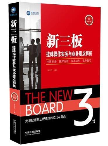 新三板挂牌操作实务与业务要点解析