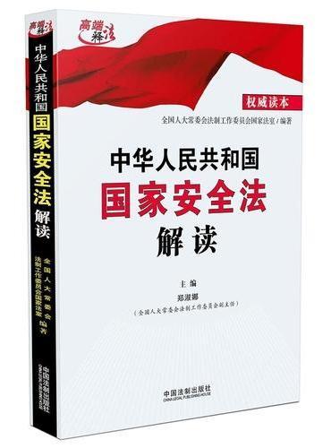 中华人民共和国国家安全法解读