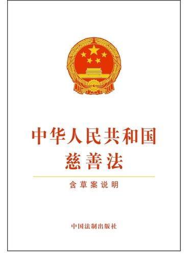 中华人民共和国慈善法(含草案说明)