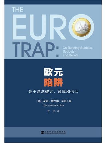 欧元陷阱:关于泡沫破灭、预算和信仰