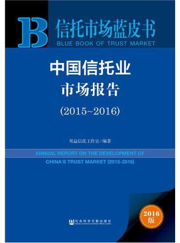信托市场蓝皮书:中国信托业市场报告(2015-2016)