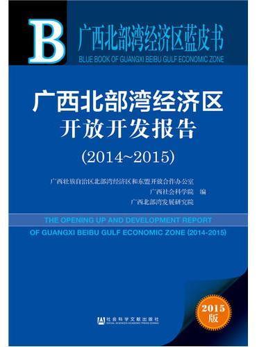 广西北部湾经济区蓝皮书:广西北部湾经济区开放开发报告(2014~2015)