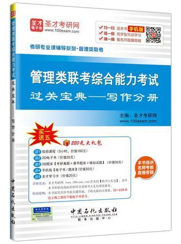考研专业课辅导系列 管理类联考综合能力考试过关宝典 写作分册