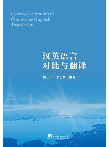 汉英语言对比与翻译
